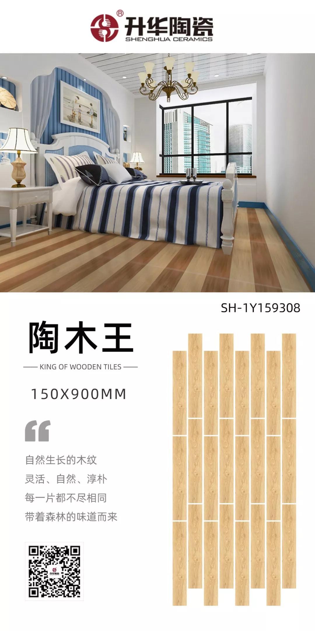 升华陶瓷陶木王系列