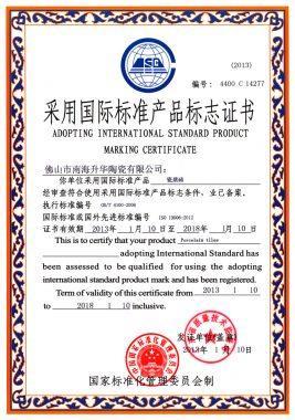 采用国际标准产品标志证书-瓷质砖-新