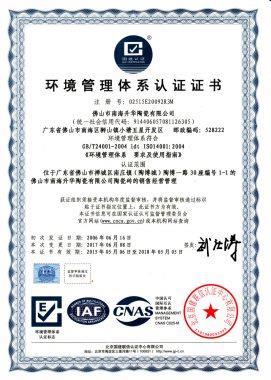 升华ISO9001质量管理体系证书(华夏)