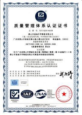 升华ISO14001环境管理体系证书(华夏)