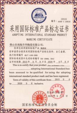 升华采用国际标准产品标志证书—陶质2015