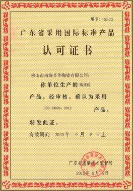 升华采用国际标准产品认可证书—陶质2015