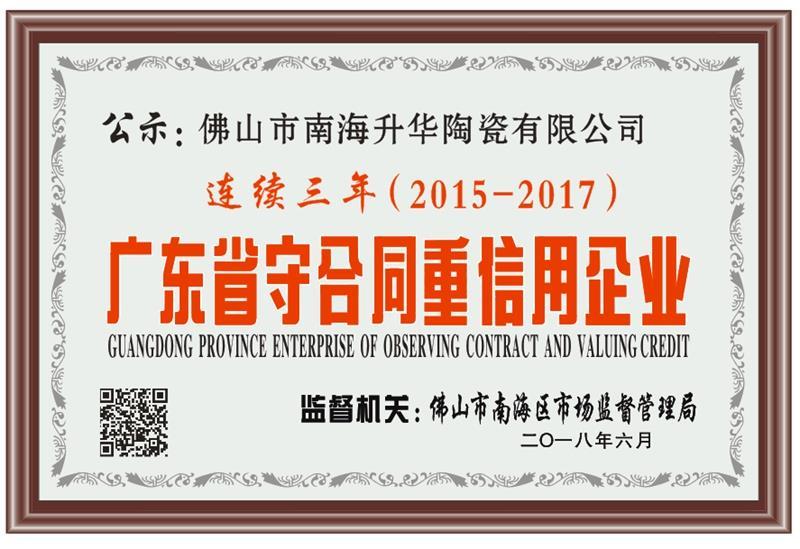 2015-2017广东省守合同重信用企业