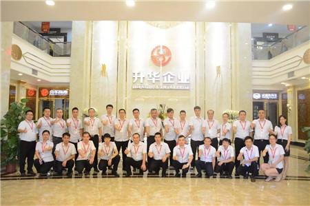 老板思维·求新求变——升华陶瓷G100华东经销商峰会动员大会圆满举行!