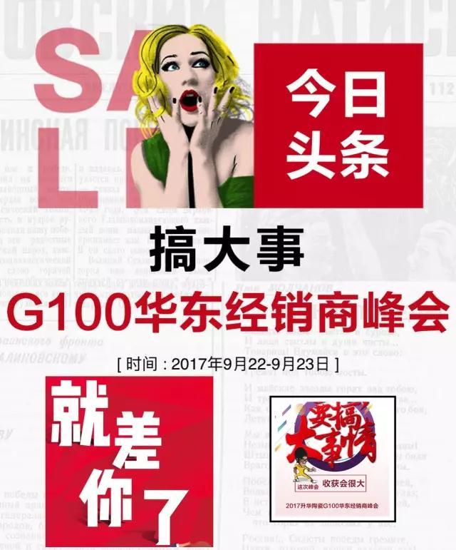 我们杭州见!丨2017年升华陶瓷G100华东经销商峰会