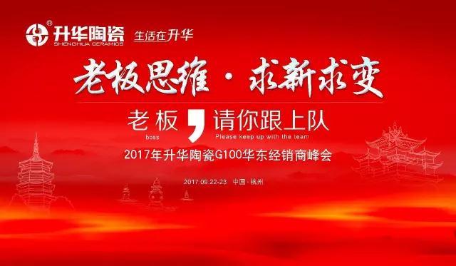 杭州,我们不见不散——升华陶瓷G100华东经销商峰会将于22日拉开帷幕!