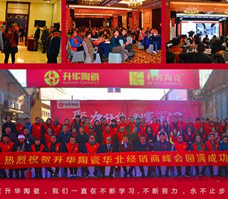津门乐道——升华陶瓷华北经销商峰会在天津圆满成功举行