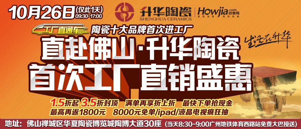 【10.26团购】10月26日佛山升华陶瓷首次工厂直销盛惠