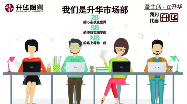 """我为升华代言第2季丨升华陶瓷市场部——专业和专注的""""3B青年"""""""