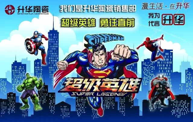 我为升华代言第2季丨升华陶瓷销售部——超级英雄,只为你而战!