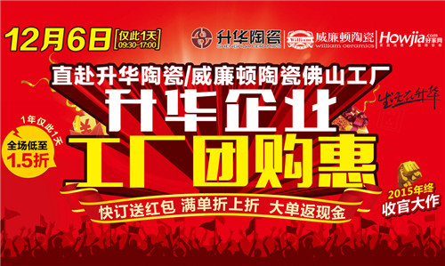 """升华陶瓷企业两大品牌双剑出击,12月6日将合力举办工厂直供盛""""惠"""""""