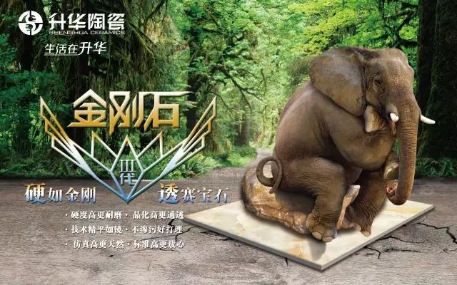 猴年到!升华陶瓷携新品金刚石前来报道!
