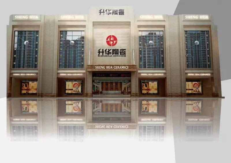 升华陶瓷2017年春季新品鉴赏会即将开幕,期待您的到来!
