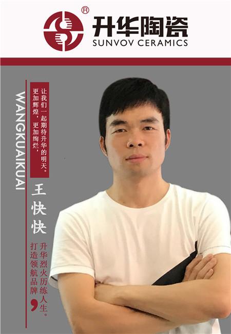 专访 | 升华陶瓷南京旗舰店董事长王快快
