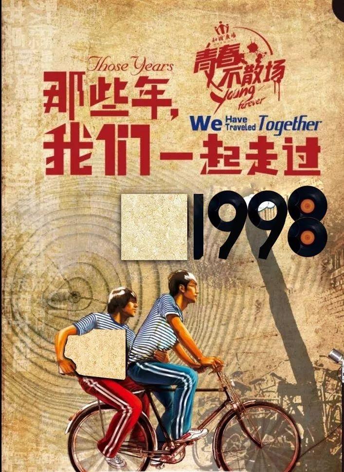 @20年的人,1998年的月薪可以在北京二环买一套房是一种什么体验?